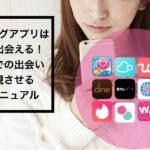 マッチングアプリは本当に出会える!アプリでの出会いを実現させる完全マニュアル