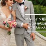 オンライン婚活とは?おすすめの婚活サービスとオフラインで出会うまでの準備