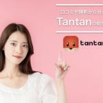 日本国内100の口コミや評判から分かる「Tantan(タンタン)」の総合評価