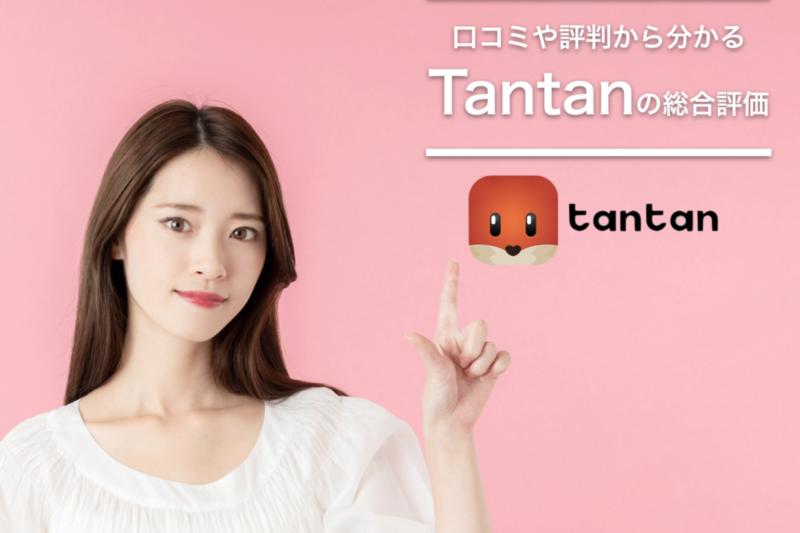 Tantan 口コミ・評判