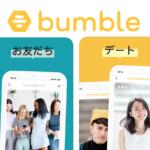 「Bumble(バンブル)」は日本人と出会えない!国内300の口コミや評判を分析