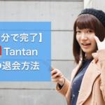 【5分で完了】Tantan(タンタン)の退会・解約方法を画像付きで解説