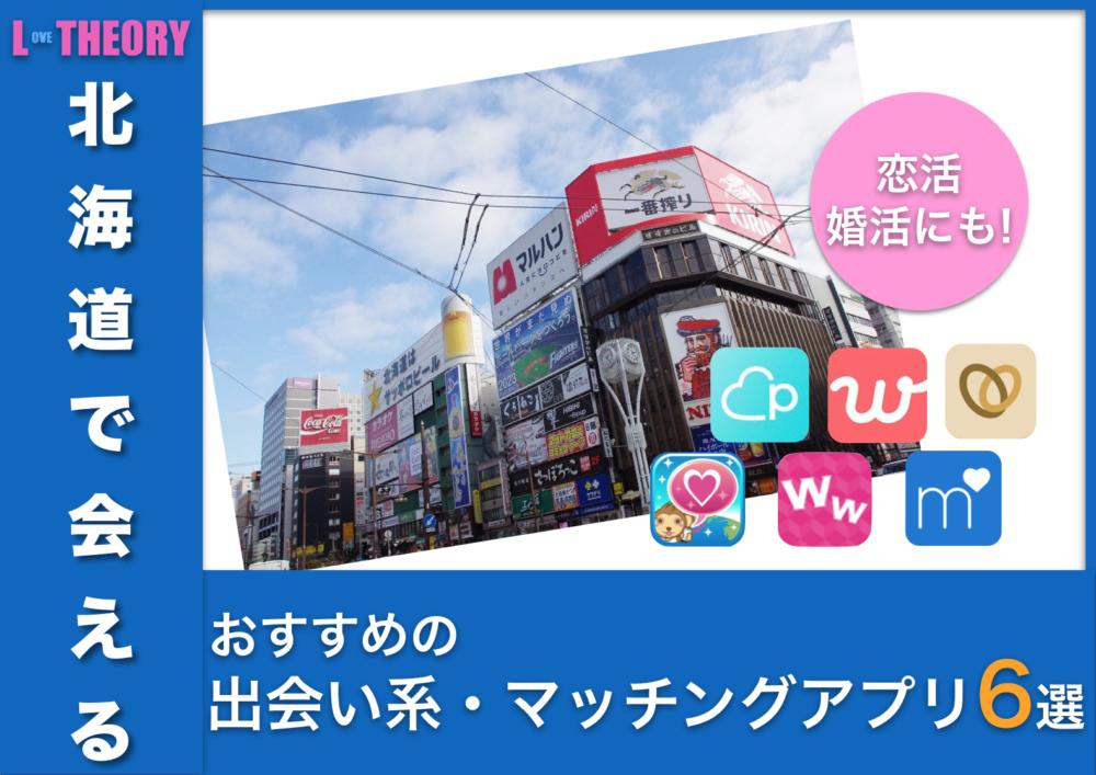 マッチングアプリ 北海道