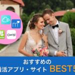 【徹底比較】元婚活女がおすすめする婚活アプリ・サイトランキングBEST5