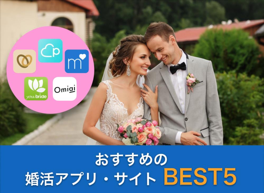 婚活アプリ・サイト おすすめ