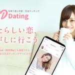 サクラが多くて危険?出会いアプリ「Dating(デーティング)」の特徴と注意点