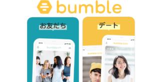 Bumble アプリ